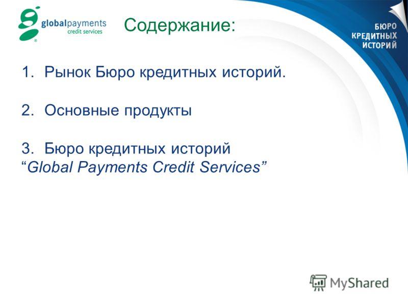 Содержание: 1.Рынок Бюро кредитных историй. 2.Основные продукты 3.Бюро кредитных историй Global Payments Credit Services