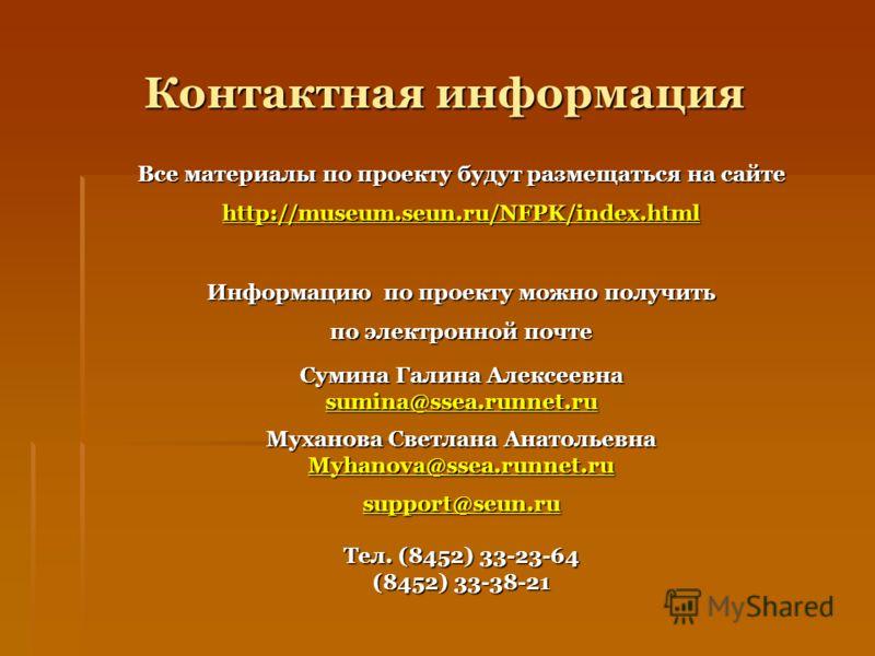 Контактная информация Все материалы по проекту будут размещаться на сайте http://museum.seun.ru/NFPK/index.html Информацию по проекту можно получить по электронной почте Сумина Галина Алексеевна sumina@ssea.runnet.ru sumina@ssea.runnet.ru Муханова Св
