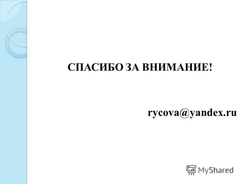 СПАСИБО ЗА ВНИМАНИЕ! rycova@yandex.ru