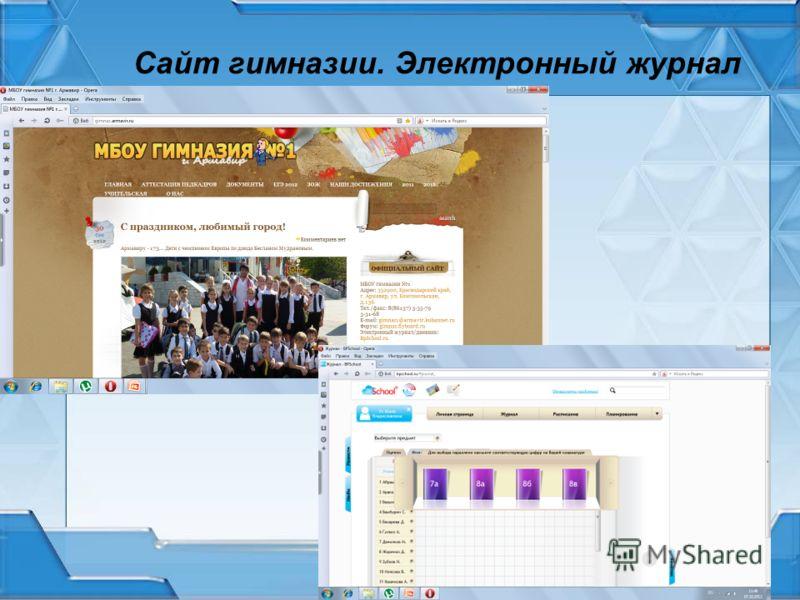 Сайт гимназии. Электронный журнал