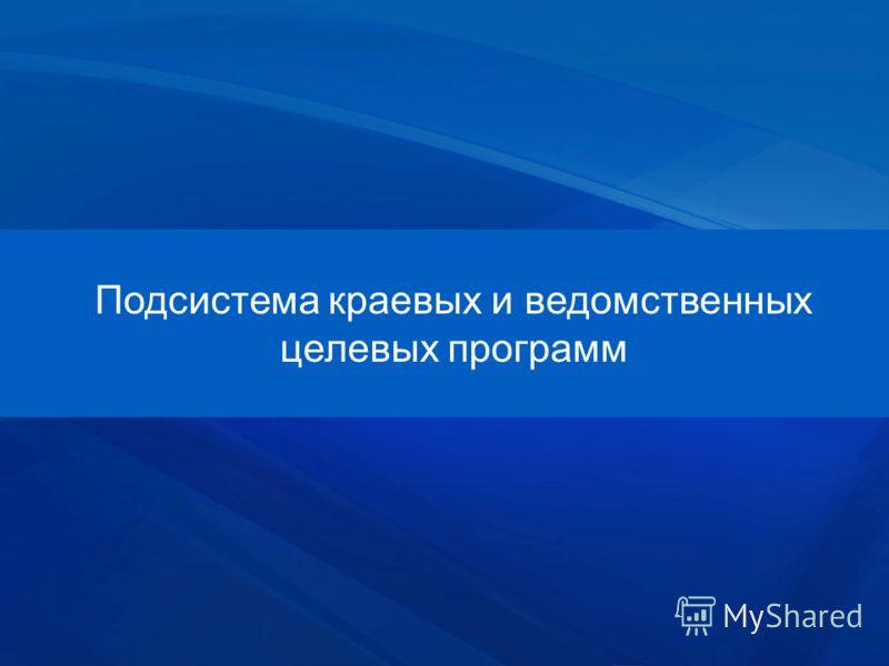 Подсистема краевых и ведомственных целевых программ