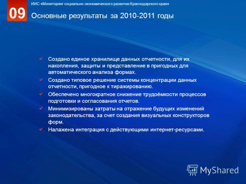 Основные результаты за 2010-2011 годы Создано единое хранилище данных отчетности, для их накопления, защиты и представление в пригодных для автоматического анализа формах. Создано типовое решение системы концентрации данных отчетности, пригодное к ти