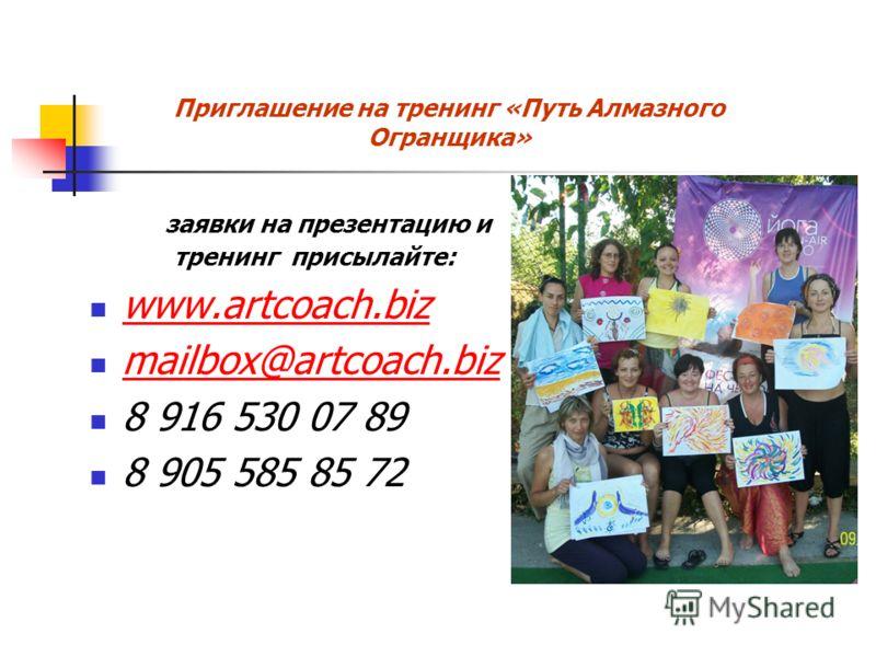 Приглашение на тренинг «Путь Алмазного Огранщика» заявки на презентацию и тренинг присылайте: www.artcoach.biz mailbox@artcoach.biz 8 916 530 07 89 8 905 585 85 72