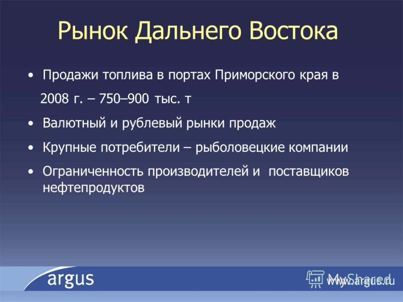 Рынок Дальнего Востока Продажи топлива в портах Приморского края в 2008 г. – 750–900 тыс. т Валютный и рублевый рынки продаж Крупные потребители – рыболовецкие компании Ограниченность производителей и поставщиков нефтепродуктов