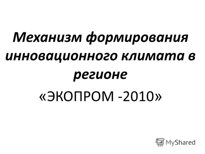 Механизм формирования инновационного климата в регионе « ЭКОПРОМ -2010 »