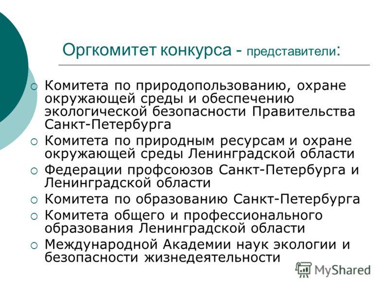 Оргкомитет конкурса - представители : Комитета по природопользованию, охране окружающей среды и обеспечению экологической безопасности Правительства Санкт-Петербурга Комитета по природным ресурсам и охране окружающей среды Ленинградской области Федер