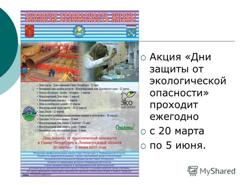Акция «Дни защиты от экологической опасности» проходит ежегодно с 20 марта по 5 июня.