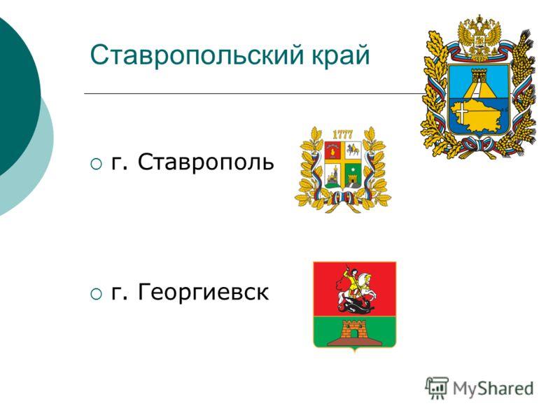 Ставропольский край г. Ставрополь г. Георгиевск