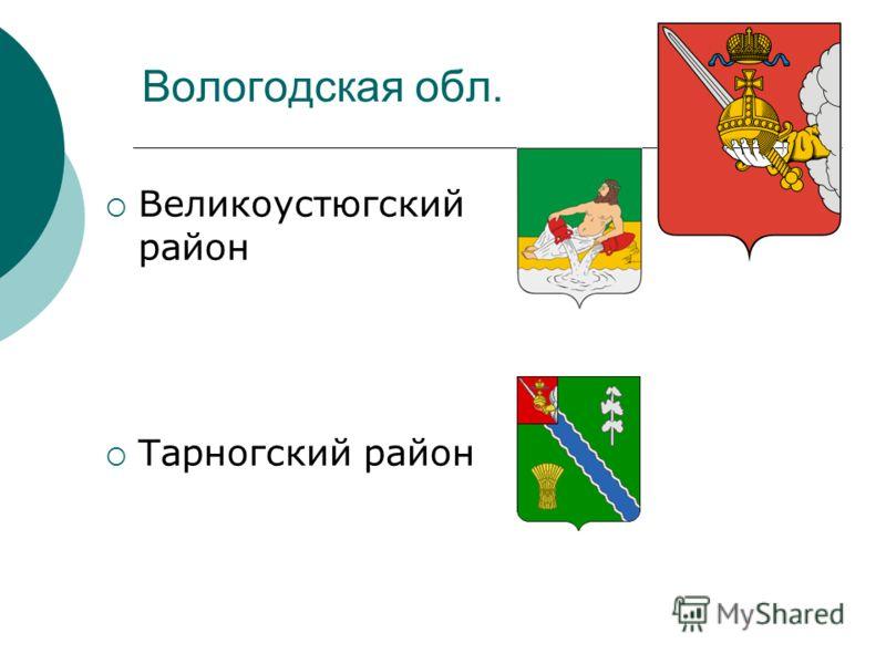 Вологодская обл. Великоустюгский район Тарногский район