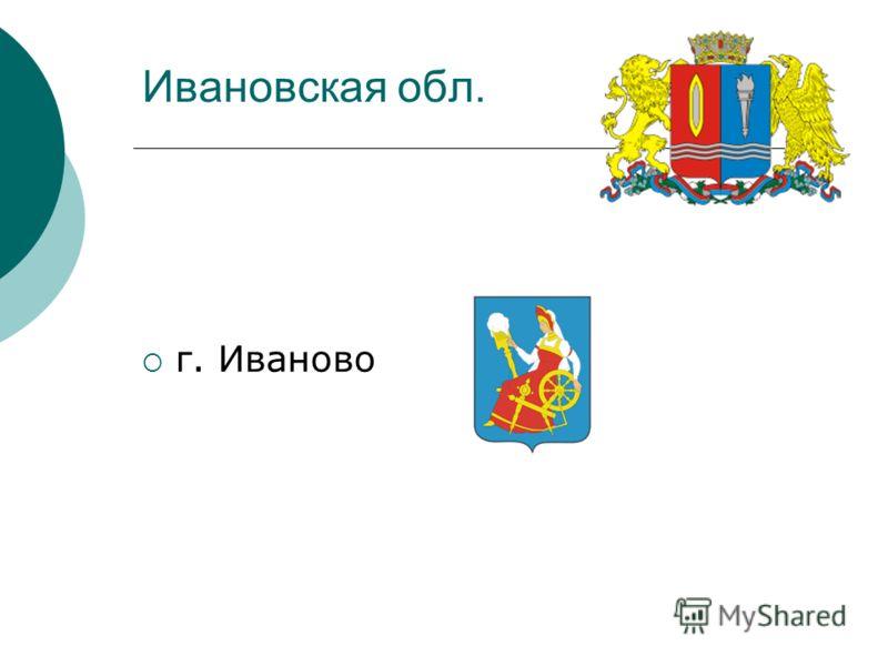 Ивановская обл. г. Иваново