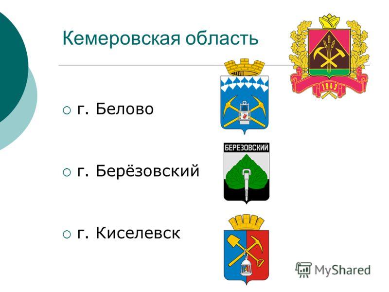 Кемеровская область г. Белово г. Берёзовский г. Киселевск