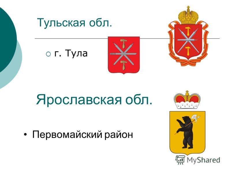 Тульская обл. г. Тула Ярославская обл. Первомайский район