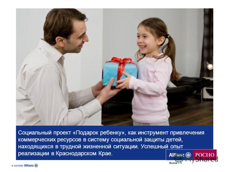 Социальный проект «Подарок ребенку», как инструмент привлечения коммерческих ресурсов в систему социальной защиты детей, находящихся в трудной жизненной ситуации. Успешный опыт реализации в Краснодарском Крае.