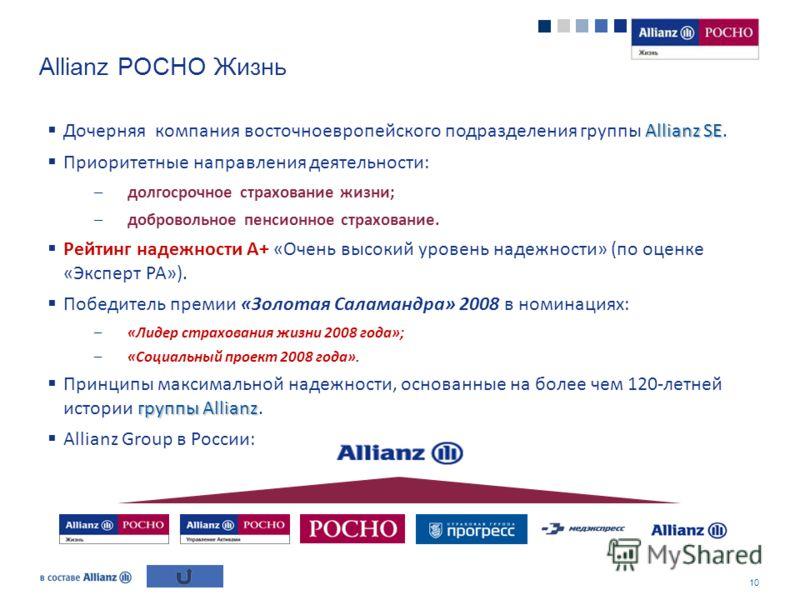 10 Allianz SE Дочерняя компания восточноевропейского подразделения группы Allianz SE. Приоритетные направления деятельности: –долгосрочное страхование жизни; –добровольное пенсионное страхование. Рейтинг надежности А+ «Очень высокий уровень надежност