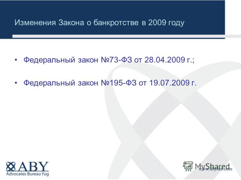 Изменения Закона о банкротстве в 2009 году Федеральный закон 73-ФЗ от 28.04.2009 г.; Федеральный закон 195-ФЗ от 19.07.2009 г.