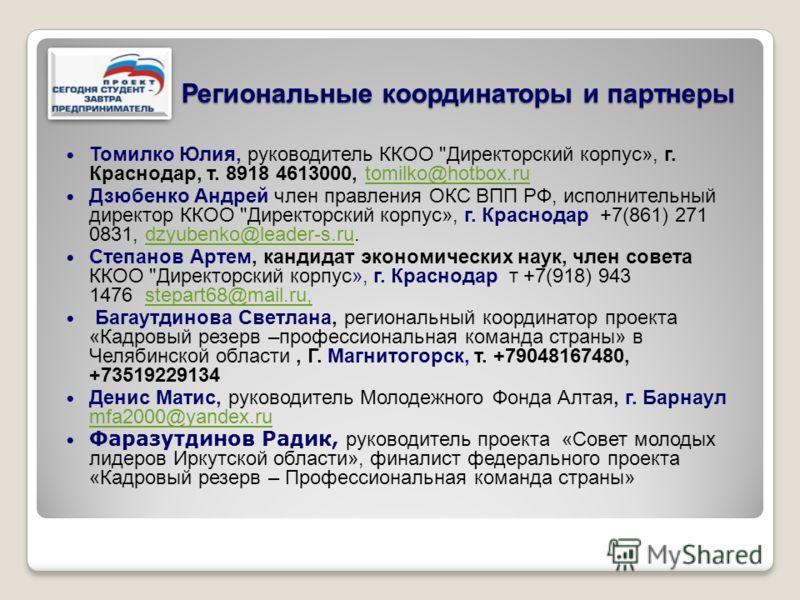 Региональные координаторы и партнеры Томилко Юлия, руководитель ККОО