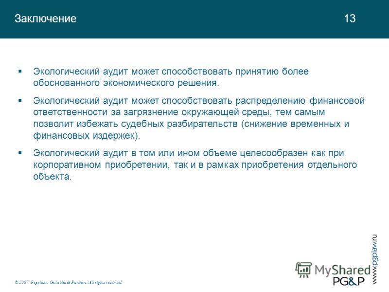 Заключение 13 © 2007. Pepeliaev, Goltsblat & Partners. All rights reserved. Экологический аудит может способствовать принятию более обоснованного экономического решения. Экологический аудит может способствовать распределению финансовой ответственност