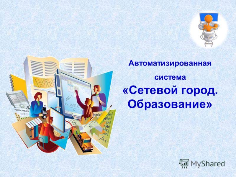 Автоматизированная система «Сетевой город. Образование»