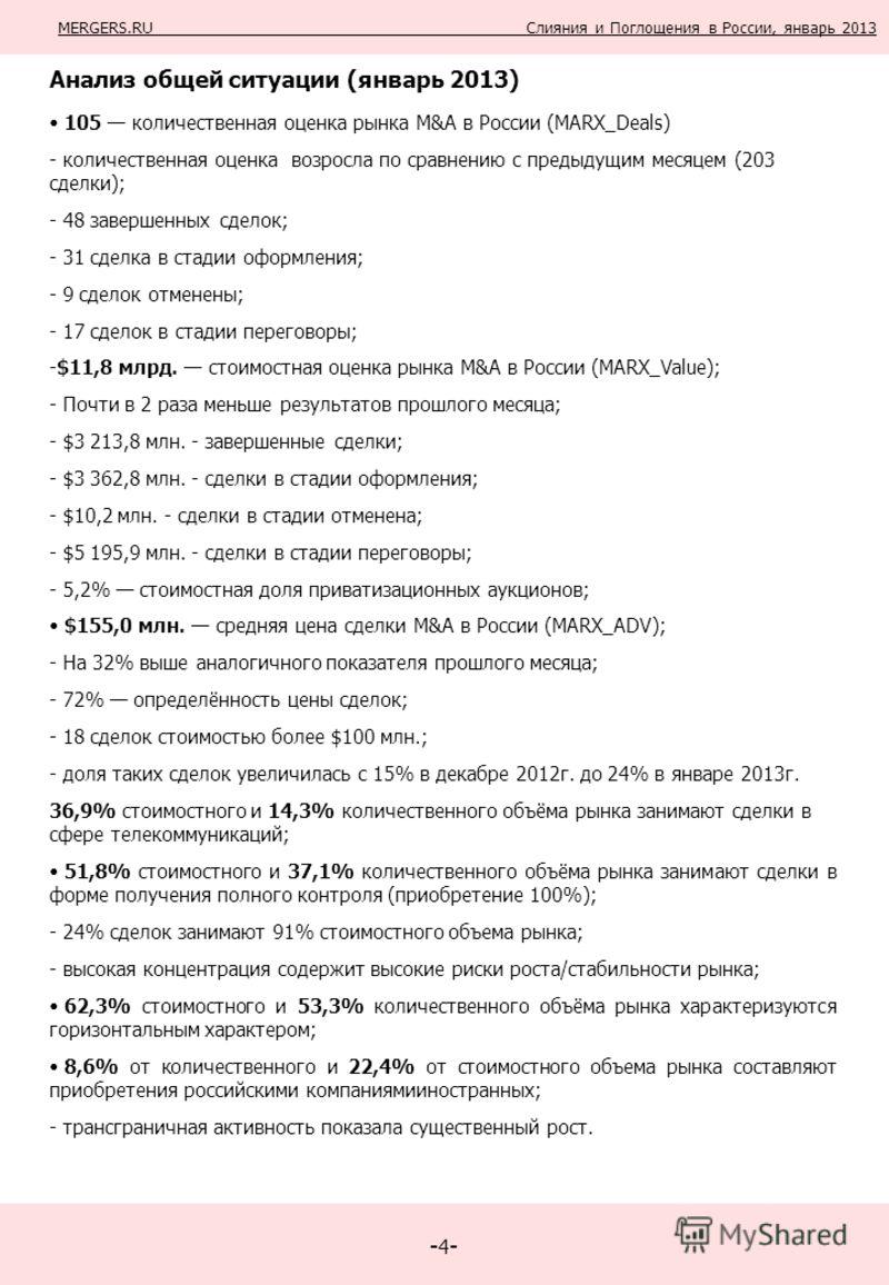 -4--4- MERGERS.RU Слияния и Поглощения в России, январь 2013 Анализ общей ситуации (январь 2013) 105 количественная оценка рынка M&A в России (MARX_Deals) - количественная оценка возросла по сравнению с предыдущим месяцем (203 сделки); - 48 завершенн