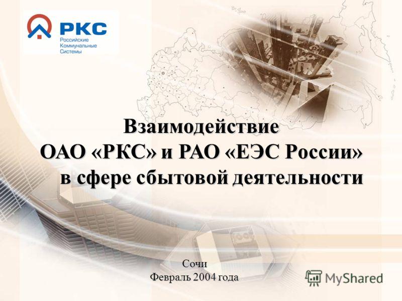 Взаимодействие ОАО «РКС» и РАО «ЕЭС России» в сфере сбытовой деятельности в сфере сбытовой деятельности Сочи Февраль 2004 года
