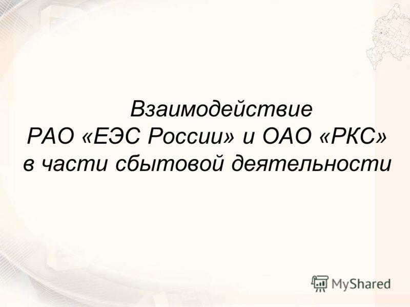 Взаимодействие РАО «ЕЭС России» и ОАО «РКС» в части сбытовой деятельности