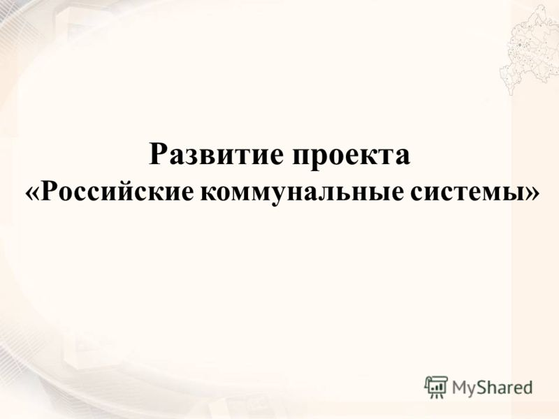 Развитие проекта «Российские коммунальные системы»