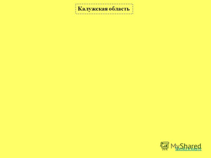 Калужская область Назад к карте