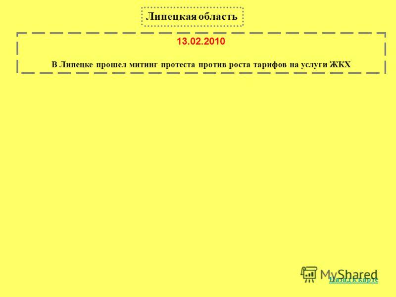 Липецкая область Назад к карте 13.02.2010 В Липецке прошел митинг протеста против роста тарифов на услуги ЖКХ