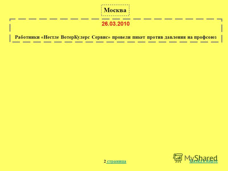 Назад к карте 26.03.2010 Работники «Нестле ВотерКулерс Сервис» провели пикет против давления на профсоюз Москва 2 страница страница