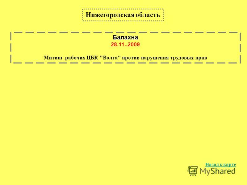Назад к карте Нижегородская область Балахна 28.11..2009 Митинг рабочих ЦБК Волга против нарушения трудовых прав