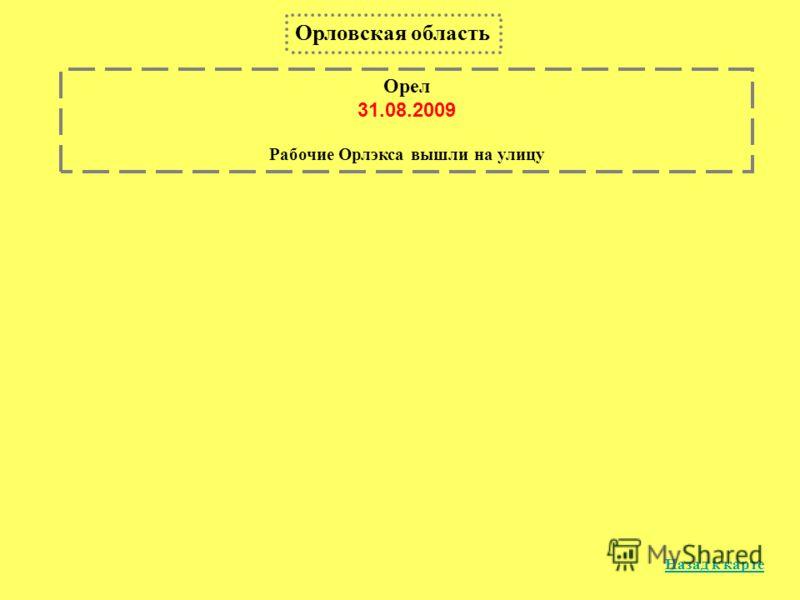 Орловская область Назад к карте Орел 31.08.2009 Рабочие Орлэкса вышли на улицу