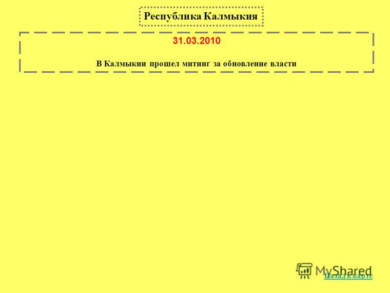 Республика Калмыкия Назад к карте 31.03.2010 В Калмыкии прошел митинг за обновление власти