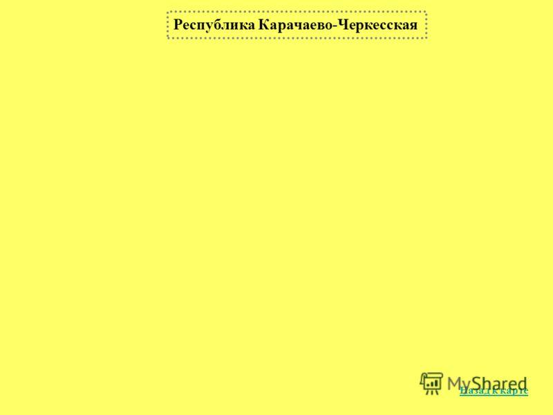 Республика Карачаево-Черкесская Назад к карте