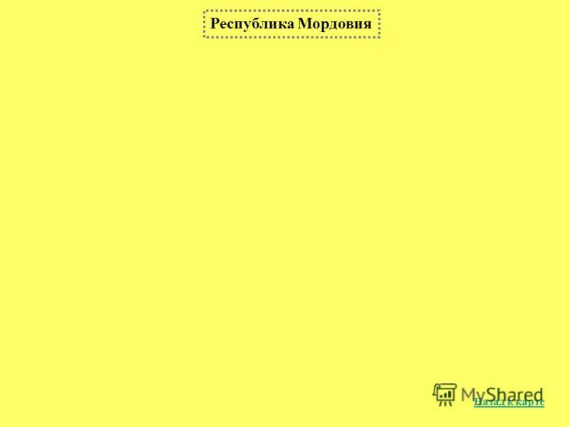Республика Мордовия Назад к карте