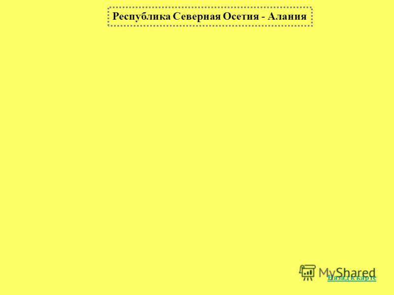 Республика Северная Осетия - Алания Назад к карте