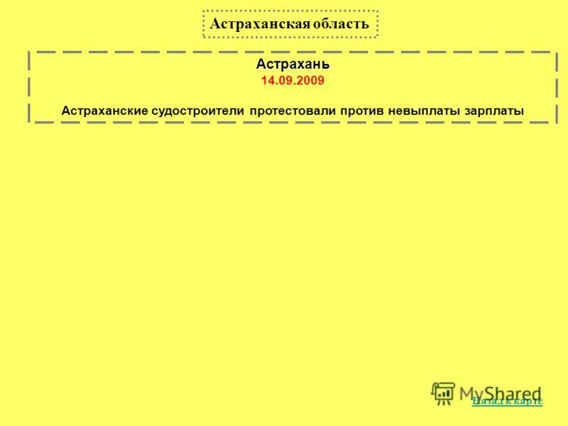 Астраханская область Назад к картеАстрахань 14.09.2009 Астраханские судостроители протестовали против невыплаты зарплаты