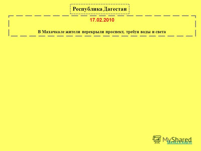 Республика Дагестан Назад к карте 17.02.2010 В Махачкале жители перекрыли проспект, требуя воды и света