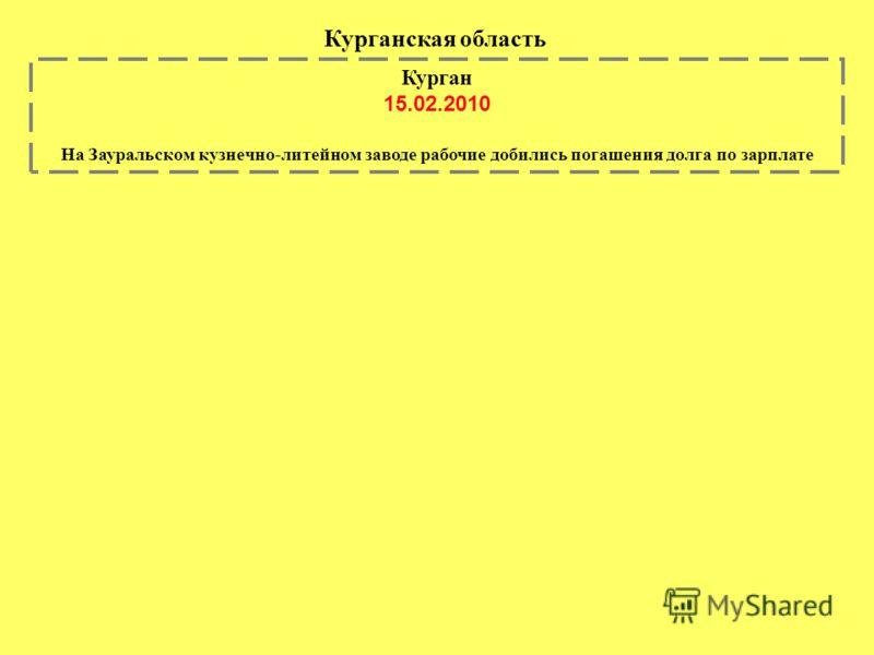 Курганская область Курган 15.02.2010 На Зауральском кузнечно-литейном заводе рабочие добились погашения долга по зарплате