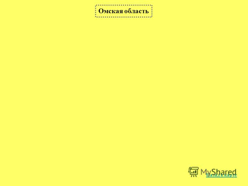 Омская область Назад к карте