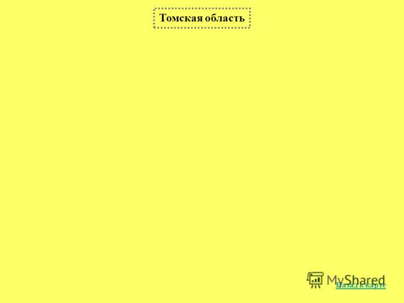 Томская область Назад к карте