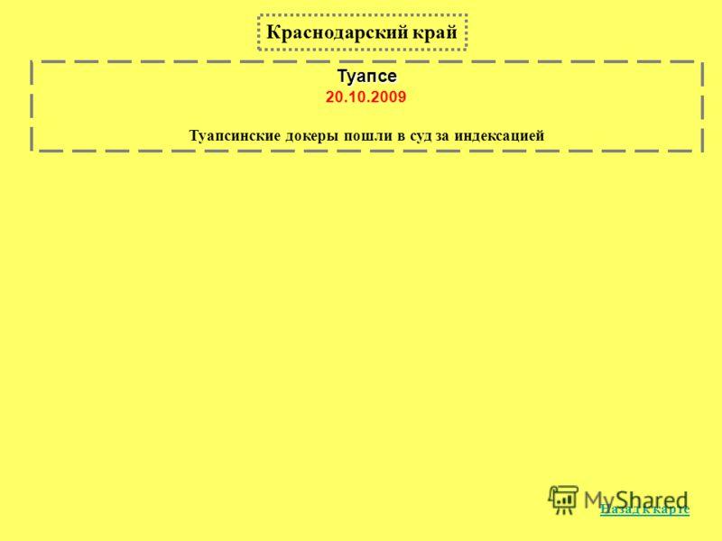 Краснодарский край Назад к картеТуапсе 20.10.2009 Туапсинские докеры пошли в суд за индексацией