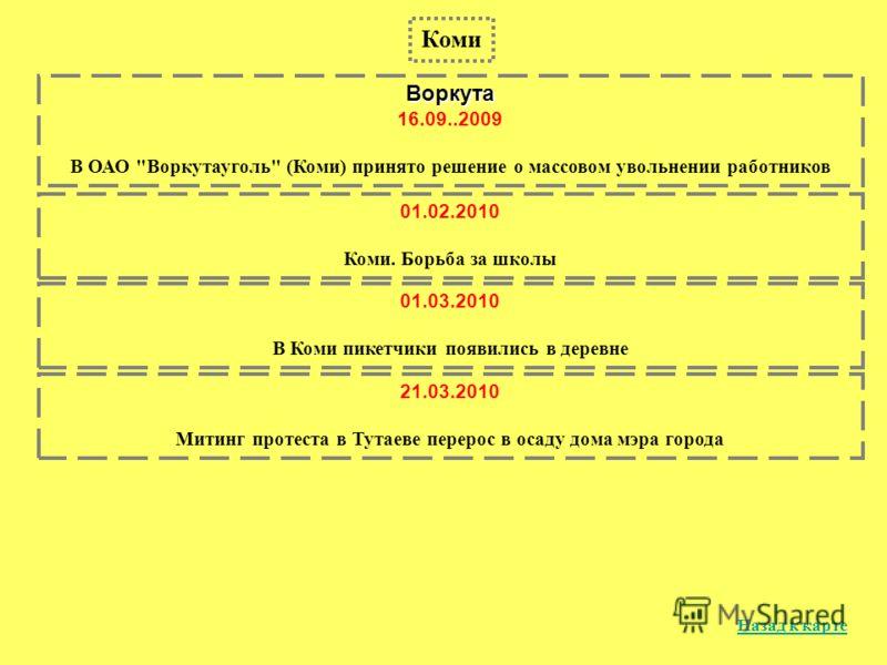 Коми Назад к картеВоркута 16.09..2009 В ОАО