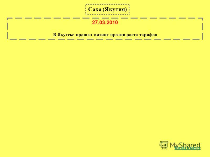 Саха (Якутия) Назад к карте 27.03.2010 В Якутске прошел митинг против роста тарифов