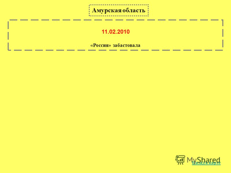 Амурская область Назад к карте 11.02.2010 «Россия» забастовала