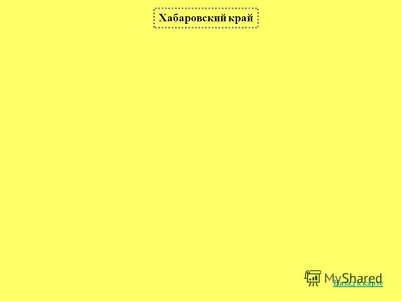 Хабаровский край Назад к карте