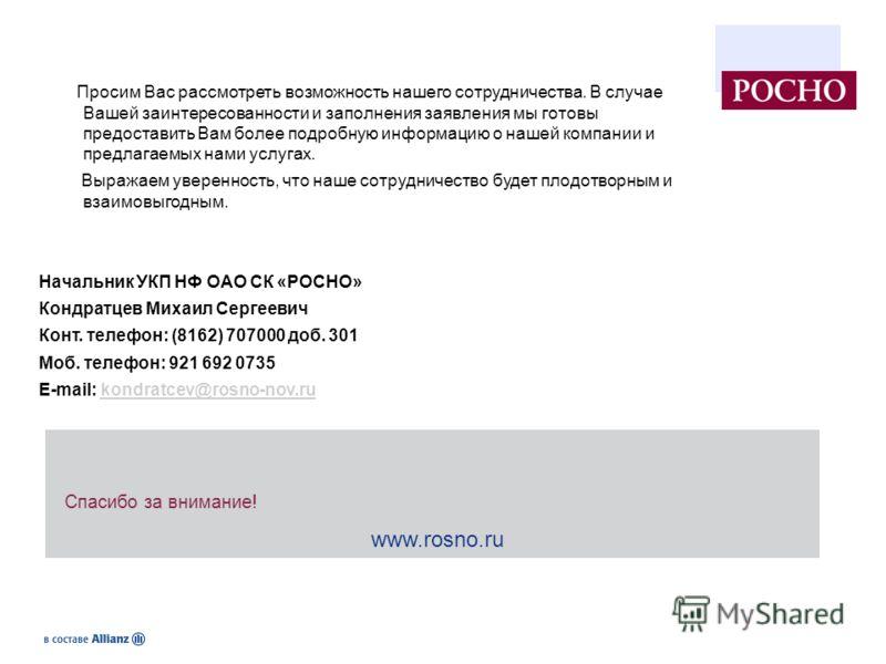 Спасибо за внимание! www.rosno.ru Просим Вас рассмотреть возможность нашего сотрудничества. В случае Вашей заинтересованности и заполнения заявления мы готовы предоставить Вам более подробную информацию о нашей компании и предлагаемых нами услугах. В