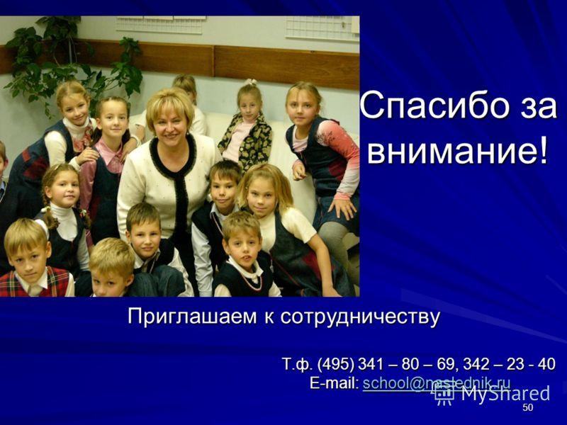 50 Спасибо за внимание! Приглашаем к сотрудничеству Т.ф. (495) 341 – 80 – 69, 342 – 23 - 40 Т.ф. (495) 341 – 80 – 69, 342 – 23 - 40 E-mail: school@naslednik.ru E-mail: school@naslednik.ruschool@naslednik.ru
