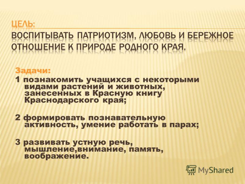 Урок кубановедения во 2 классе Учитель начальных классов Падалка Наталья Ильинична