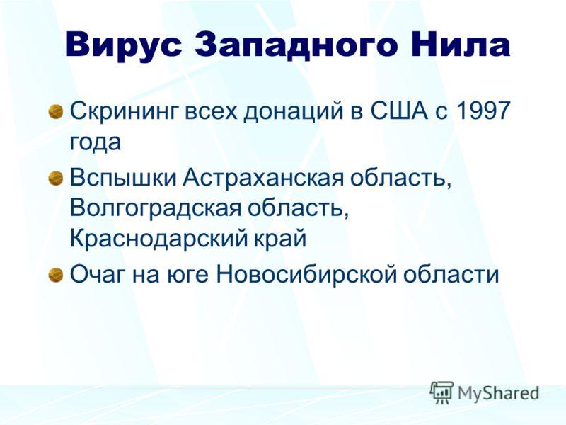 Вирус Западного Нила Скрининг всех донаций в США с 1997 года Вспышки Астраханская область, Волгоградская область, Краснодарский край Очаг на юге Новосибирской области