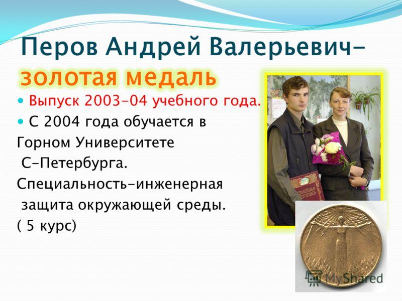 Выпуск 2003-04 учебного года. С 2004 года обучается в Горном Университете С-Петербурга. Специальность-инженерная защита окружающей среды. ( 5 курс)